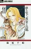 夢の雫、黄金の鳥籠 11 (フラワーコミックスアルファ)