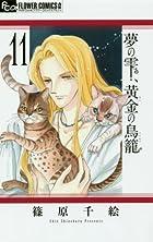 夢の雫、黄金の鳥籠 第11巻
