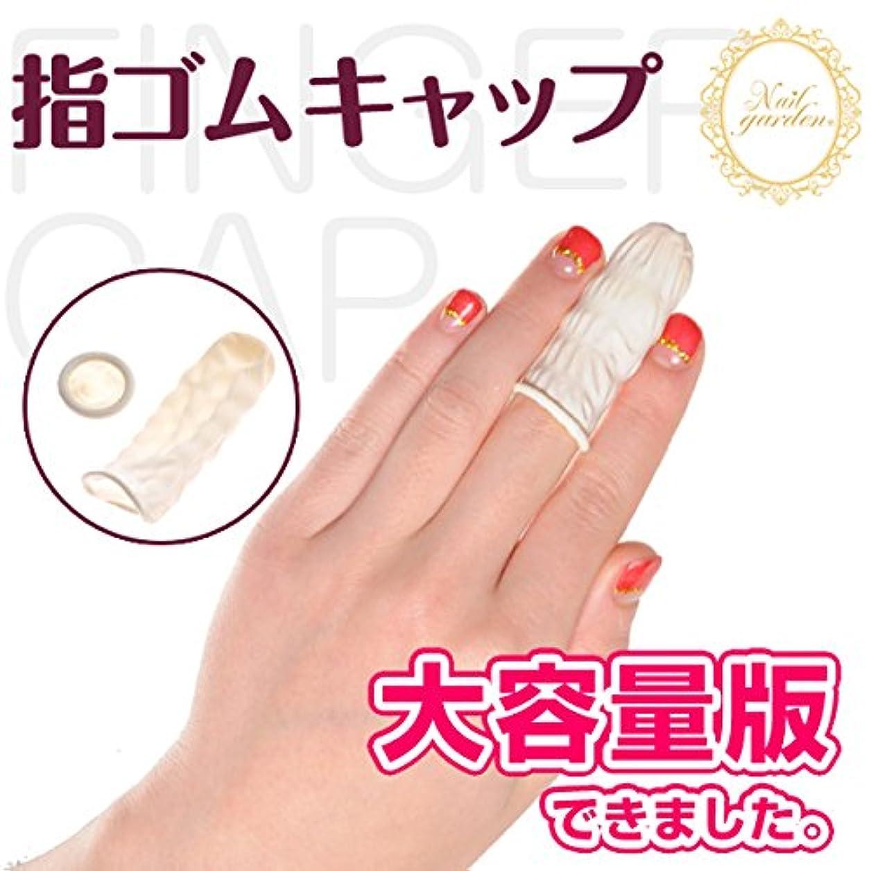 略奪平らにする肝指ゴムキャップ☆ジェルネイルオフ用☆100個入り/ジェルネイル カラージェル ネイル用品