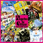 Psycho le Cemu GREATEST HITS(DVD付)(在庫あり。)