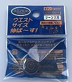 ジーンズ用「ミニノビル」ウエストサイズ伸ば~す! (1個入り)B80JS ブラック【06152】まちかど情報室で紹介されました!ジーンズのサイズを伸ばす。