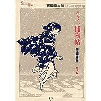 くノ一捕物帖―恋縄緋鳥 (2) (Shotaro world)