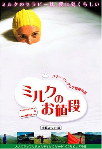 ミルクのお値段 [DVD]
