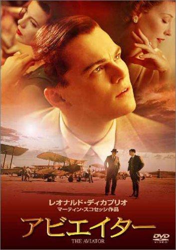 アビエイター プレミアム・エディション [DVD]