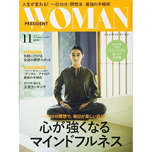 PRESIDENT WOMAN(プレジデント ウーマン)2017年11月号(心が強くなるマインドフルネス)