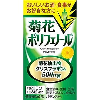 東久漢方 菊花ポリフェノール 60粒