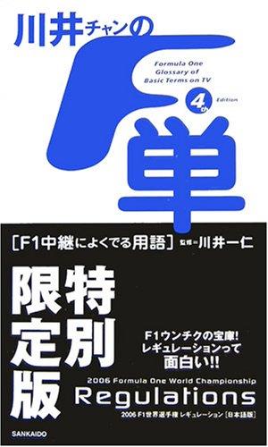 川井ちゃんのF単〈4th〉F1中継によくでる用語の詳細を見る
