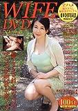 WIFE DVD 人妻たちの性 (富士美ムック)