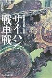 サイパン戦車戦    戦車第九連隊の玉砕 (光人社NF文庫)