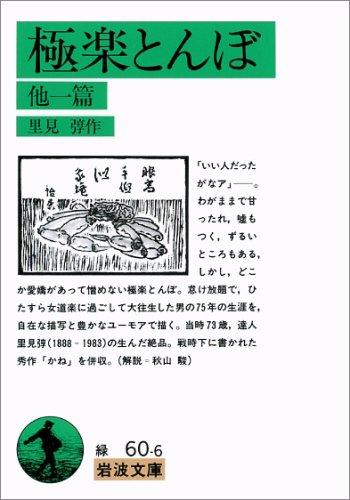 極楽とんぼ―他一篇 (岩波文庫)