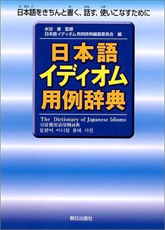 日本語イディオム用例辞典