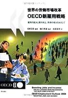 世界の労働市場改革 OECD新雇用戦略