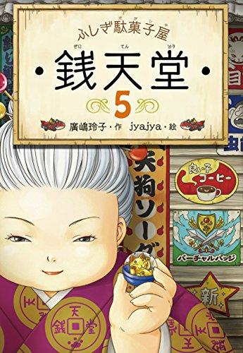 ふしぎ駄菓子屋 銭天堂5 (?ふしぎ駄菓子屋銭天堂)