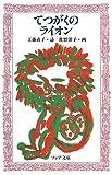 てつがくのライオン (フォア文庫)