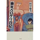 東京ペログリ日記