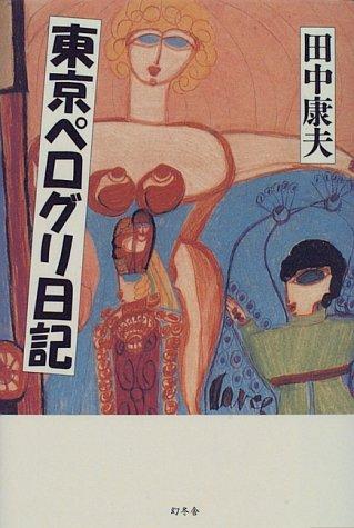 東京ペログリ日記の詳細を見る