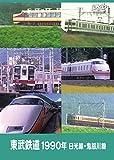 東武鉄道1990年    日光線・鬼怒川線 [DVD]