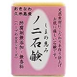 島の恵み ノニ石鹸 100g 沖縄県久米島産ノニ使用