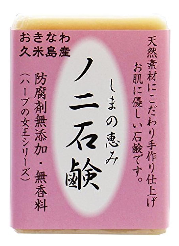 極めて重要な突然重要島の恵み ノニ石鹸 100g 沖縄県久米島産ノニ使用