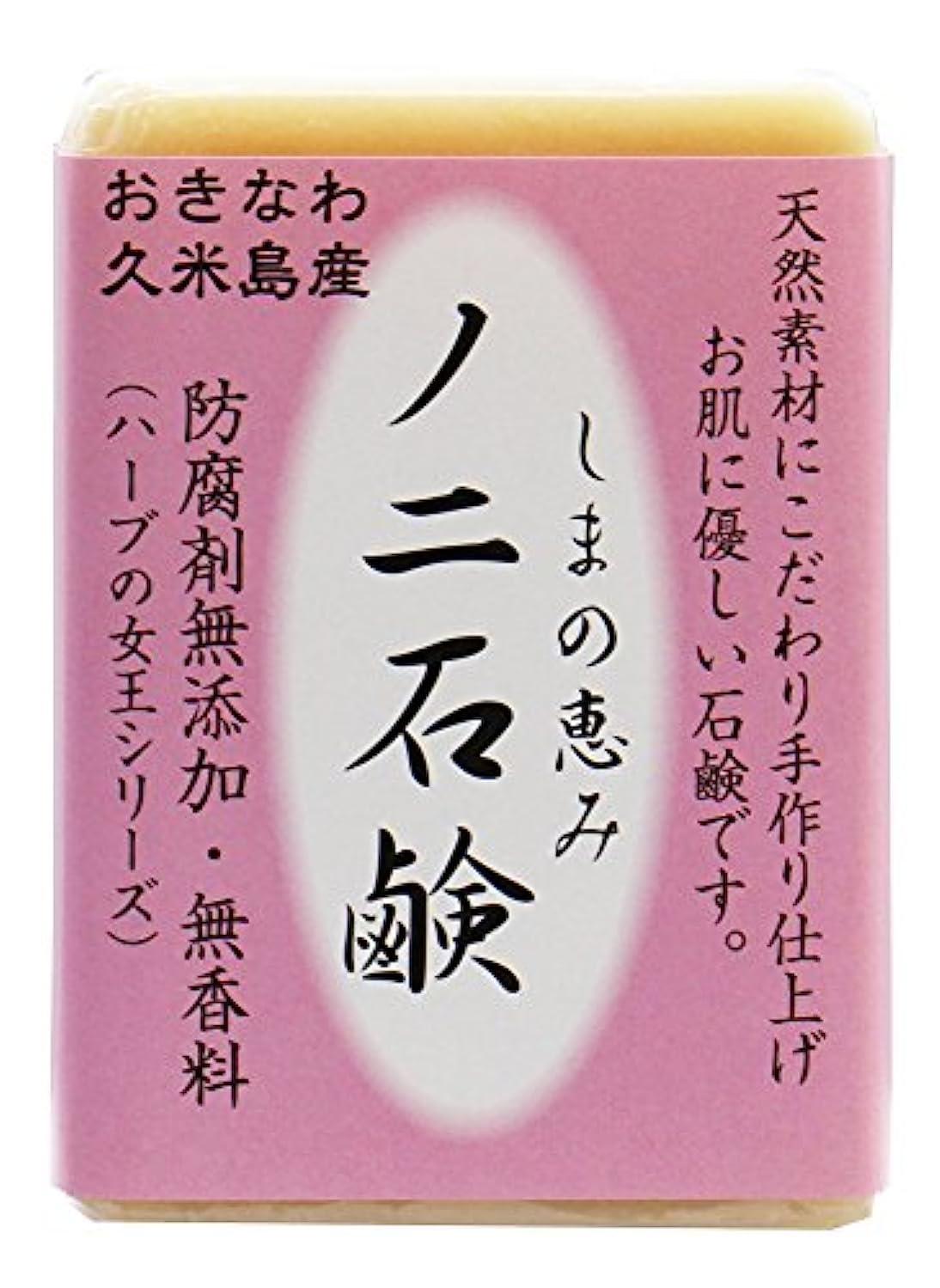 肘ボックスレンディション島の恵み ノニ石鹸 100g 沖縄県久米島産ノニ使用