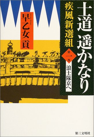 士道遙かなり―疾風新選組〈第1巻〉浪士隊京へ (疾風新撰組)