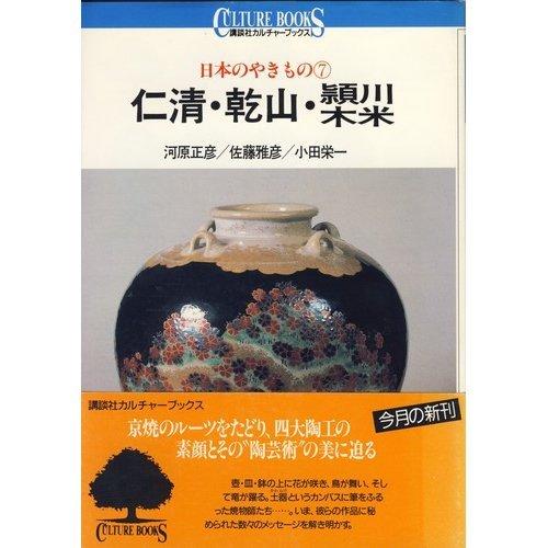 日本のやきもの〈7〉仁清・乾山・頴川・木米 (講談社カルチャーブックス)