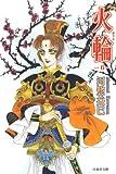 火輪 6 (白泉社文庫)