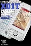 SoftBank X01T PERFECT GUIDE PERFECT GUIDEシリーズ (パーフェクトガイドシリーズ)
