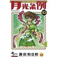 月光条例(25) (少年サンデーコミックス)