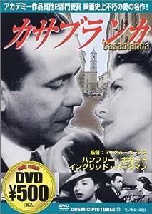 カサブランカ CCP-013 [DVD]