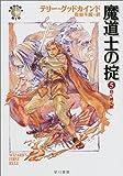 魔道士の掟〈5〉白く輝く剣―「真実の剣」シリーズ第1部 (ハヤカワ文庫FT)
