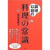 調理以前の料理の常識 (講談社の実用BOOK)