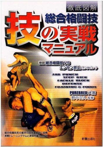徹底図解 総合格闘技 技の実戦マニュアル