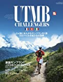 UTMB (RUN + TRAIL 別冊)