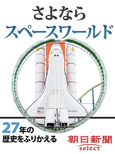 さよならスペースワールド 27年の歴史をふりかえる (朝日新聞デジタルSELECT)