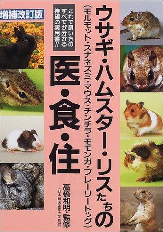 ウサギ・ハムスター・リスたち(モルモット・スナネズミ・マウス・チンチラ・モモンガ・プレーリードッグ)の医・食・住