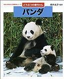 どうぶつの赤ちゃん パンダ (ちがいがわかる写真絵本シリーズ)