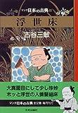 浮世床―マンガ日本の古典 / 古谷 三敏 のシリーズ情報を見る