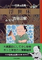 浮世床―マンガ日本の古典 (30)