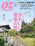 OZ magazine (オズ・マガジン) 2010年 07月号 [雑誌] 画像