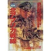 北アフリカ戦線 (欧州戦史シリーズ (Vol.5))