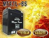 バイク バッテリー D-TRACKER(D-トラッカー) 一年保証 HTX7L-BS 密閉式 7L-BS