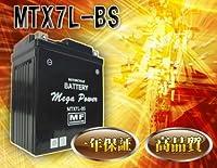 バイク バッテリー KLE250 ANHELO 型式 LE250A 一年保証 MTX7L-BS 密閉式