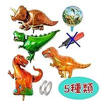 [YUMENOMI] 恐竜 ドラゴン 怪獣 セット 風船 バルーン おもちゃ パーティー 装飾 男の子 女の子 ひも 付き (5種類ポンプなし)