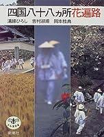 四国八十八カ所花遍路 (とんぼの本)