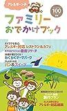 アレルギーっ子ファミリーおでかけブック OKINAWA100SERIES