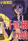 二十面相の娘 7 (MFコミックス)