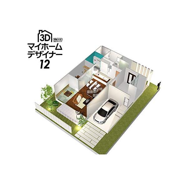3Dマイホームデザイナー12 グラフィックパックの紹介画像4