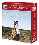 ありがとうございますDVD-BOX (韓流10周年特別企画DVD-BOX/シンプルBOXシリーズ) 画像