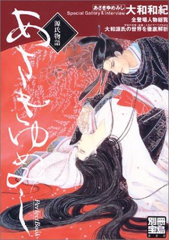 あさきゆめみしPerfect Book―大和源氏の世界を徹底解析 (別冊宝島 (880))